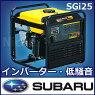 スバルインバーター発電機SGi25