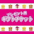 ◆500円クーポン発行中◆プレゼント用ギフトチケット♪