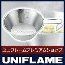 UNIFLAME ユニフレーム UFシエラカップ 300[ 667743 ][ シェラカップ ]ユニフレーム UFシエラカ...