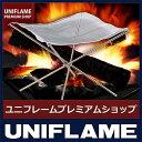 ユニフレーム ファイアスタンド 2【uniflame ユニフレームならプレミアムショップのニッ…