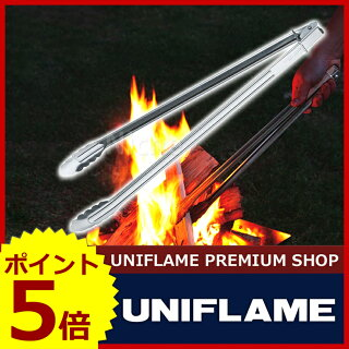 ユニフレーム(uniflame)焚火トング
