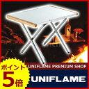 ユニフレーム 焚火テーブル [ 682104 ] [ BBQ バーベキュー テーブル | 焚き火テーブル 焚き火 | 焚き火台 焚火台 関連品 | uniflame …