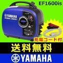 【即納】【新品・オイル充填試運転済】 ヤマハ 発電機 EF1600iS 送料無料 充電コードプレゼント!(EU16I 相当品)[ ヤマハ発電機 YAMAHA…