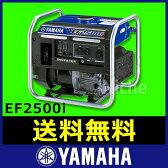 【あす楽】 ヤマハ 発電機 EF2500i インバーター 発電機 [ 防災・地震・非常 ][ 発電機 エンジン   YAMAHA 発電機   非常用 発電 機 インバータ発電機 ][非常用電源 小型 家庭用]【新品・オイル充填試運転済】