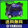 ヤマハインバーター発電機EF2800iSE