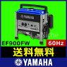 ヤマハ発電機EF900FW60Hz