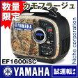 ヤマハ インバーター発電機 EF1600iSC <カモフラージュバージョン>【即納】【新品・試運転済み】