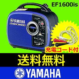 発電機 【レビューでP500】送料無料! ヤマハ 発電機 EF1600iS ( YAMAHA 発電機 ヤマハ発電機 イ...