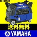 【新品・オイル充填試運転済】 ヤマハ 発電機 EF2800iSE インバーター 発電機 [防災・地震・非常][P2][ 発電機 エンジン ][ YAMAHA 発電機 ][ EF2800ise ][ 発電 機 ]