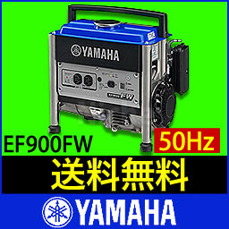 【レビューでP500】[発電機 エンジン]【新品・オイル充填試運転済】ヤマハ発電機EF900FW YAMAHA...