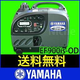 【レビューでP500】【全国送料無料】ヤマハ インバーター発電機 EF900iS-OD 官公庁仕様(緑)限定...