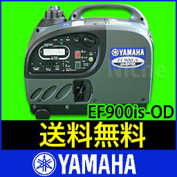 ヤマハ発電機EF900iS-OD