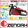 ゼノアチェンソーGZ360EZ/バー:40cm(16インチ)スプロケットノーズバー/チェン:25AP