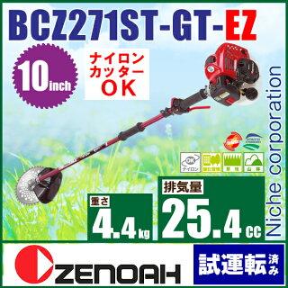 ゼノア刈払機STレバーツーグリップBCZ271ST-GT-EZジュラルミンシリーズ[966798207]