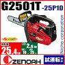 ゼノアチェンソーG2501T(スーパーこがる)≪G2501T-25P10≫/バー:25cm(10インチ)スプロケットノーズバー/チェン:25AP/トップハンドルソーこがるシリーズ[CA2501H]