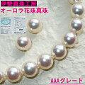 【最高品質も大特価!】7.5ミリ花珠真珠ネックレス2点セット(花珠鑑別書)