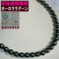 オーロララグーン黒蝶真珠ネックレス