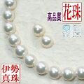 【花珠Sグレード】8ミリ花珠真珠ネックレス2点セット(花珠鑑別書+安心PS加工付き)