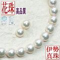 【レビュー高評価】花珠真珠7.5ミリパールネックレスセット鑑別書つき