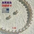 GGC花珠鑑別書つき高品質パールネックレス8.5-9ミリ真珠ネックレスイヤリングピアスセット