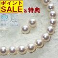 【最高品質も大特価!】8ミリ花珠真珠ネックレス2点セット(花珠鑑別書付き)