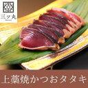 ☆新規OPEN特別価格☆本格藁焼き!かつおたたき 300〜4