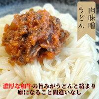 信州産の和牛を使用した肉味噌500gとにかく美味しいです!1000円ポッキリ☆メール便配送!ピリッと辛さが癖になる美味しさ☆