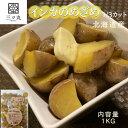 北海道産インカのめざめ(じゃがいも)1/3カット 1kg甘みが強いのが最大の特徴です☆