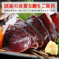 \実質980円OFF!/鰹タタキ・ネギトロセット!卒業 入学 お祝いに☆