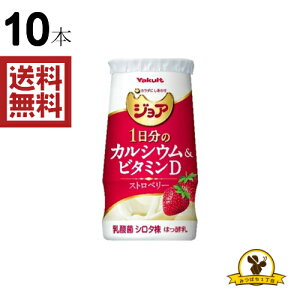 【冷蔵】ヤクルト ジョア 1日分のカルシウム&ビタミンD ストロベリー 125mlx10本
