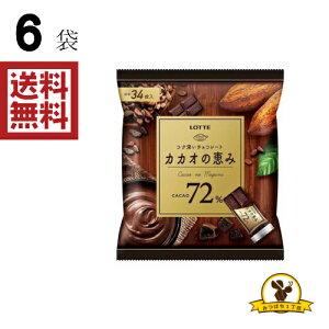 ロッテ カカオの恵み シェアパック 34枚入×6袋