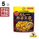 [クリックポスト] ダイショー CoCo壱番屋監修 麻婆豆腐