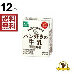 【冷蔵】泉南乳業 カネカ パン好きの牛乳 200mlx12本