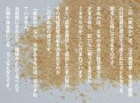 完全無農薬米コシヒカリさぬき姫の米ぬか「姫ぬか」1袋900g★舐めると甘い食べる米ぬか香川産、玄米の栄養が全部ココに入ってる!有機栽培よりも安心な自然栽培ぬかは楽天内では当店だけ!【宅配便配送】