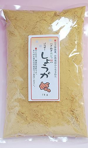 さぬきベジッ粉 パウダー「しょうが」 業務用 1kg 農薬完全不使用、自然栽培で育てられた四国...