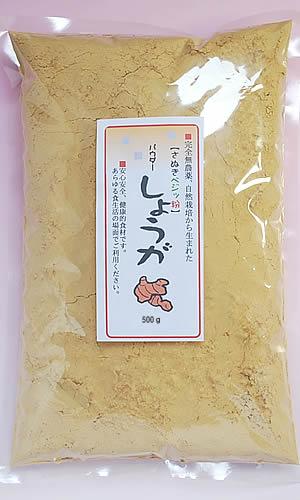 さぬきベジッ粉 パウダー 「しょうが」 お特用 500g...