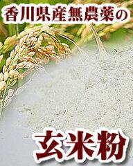安心手作りの米粉パンに米粉ケーキ★ 玄米粉 1kg 26年に収穫の農薬完全不使用、自然栽培で育...