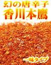 【唐辛子ランキング1位獲得】 香川本鷹 一味タイプ 80g 農薬完全不使用、自然栽培で育てられ…