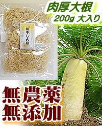 【自然栽培の無添加干し野菜】 切り干し大根 200g(3袋) 農薬完全不使用、自然栽培で育てら...