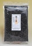 国産 黒ごま 300g 栽培期間中農薬完全不使用で育てられた四国香川県産野菜生と焙煎から選べます安心安全、国産のゴマは大変貴重【メール便(ネコポス)配送】ポスト投函 国産