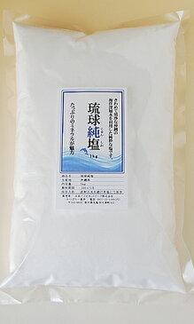 沖縄、海洋深層水を浴びた純粋な塩 「琉球純塩」 お徳用 1kg ミネラルたっぷり純粋のお塩優しい辛さでお料理の味を引き立ててくれます。【宅配便配送】