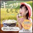 国産もち麦 キラリもち麦 1kg もち麦の新種 【宅配便配送】