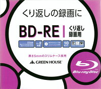 夕方6時まで当日発送[GREENHOUSE]グリーンハウス録画用ブルーレイディスク繰り返し録画用GH-BDRE25B10C