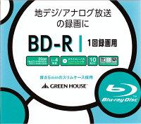 夕方6時まで当日発送[GREENHOUSE]グリーンハウス録画用ブルーレイディスク1回録画用GH-BDR25B10C