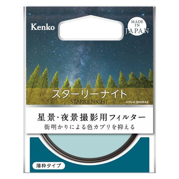 【ゆうパケット発送商品】[ケンコー・トキナー]スターリーナイト 77mm