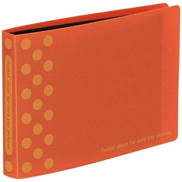 [ハクバ]ポケットアルバム リヘロ 24枚用 オレンジ チェキ(インスタックスミニ)/カードサイズ24枚収納