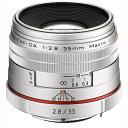 3年延長保証付[PENTAX] HD DA 35mmF2.8 Macro Limited シルバー