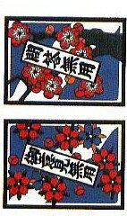 【踊り・祭り用品】パーティ用品入れ墨シール タトゥ— 刺青8205