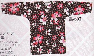 節日用品鯉魚口襯衫櫻花花紋鯉魚口襯衫節襯衫黑商標603