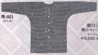 [節日用品]節日用品鯉魚口襯衫鯉魚口襯衫節襯衫南面印661